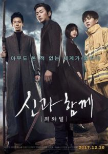 korean movies - along with the gods