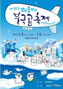 Busan Polar Bear Festival
