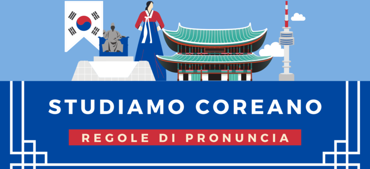 Regole di pronuncia coreana