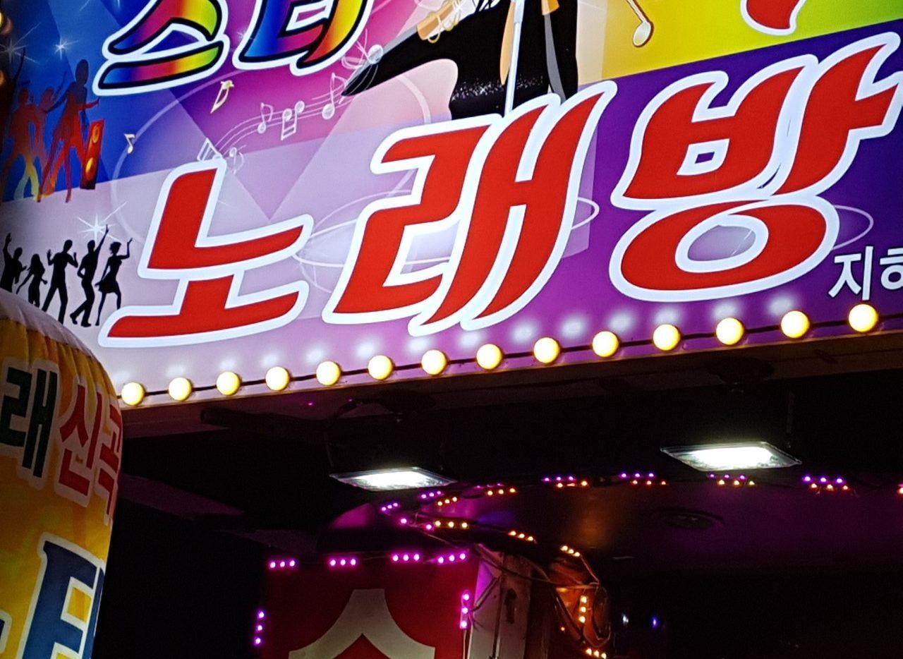 Karaoke coreano noraebang