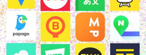 Toutes les applications dont vous avez besoin en Corée!