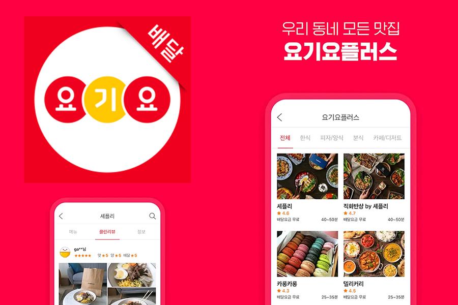 yokiyo delivery app
