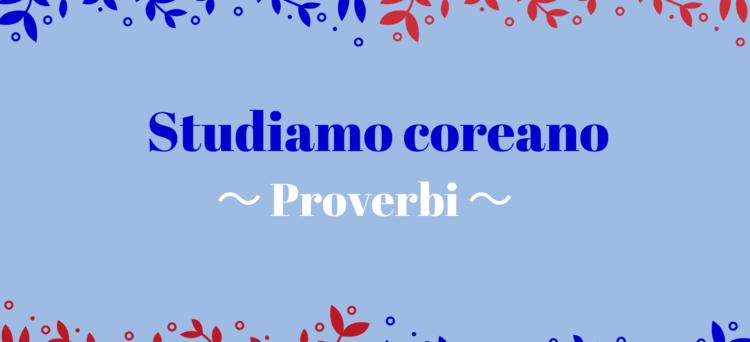 Proverbi coreani