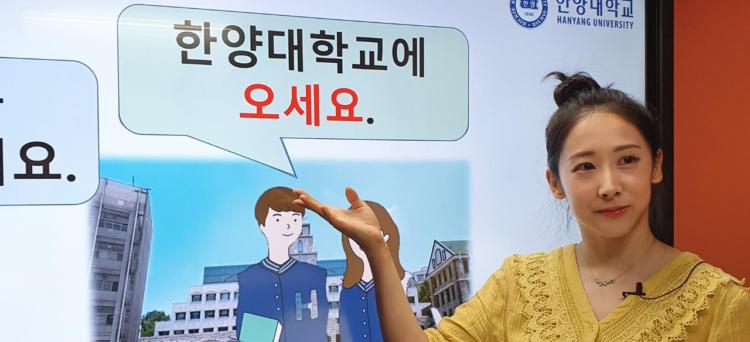 Corso di coreano online - Hanyang University