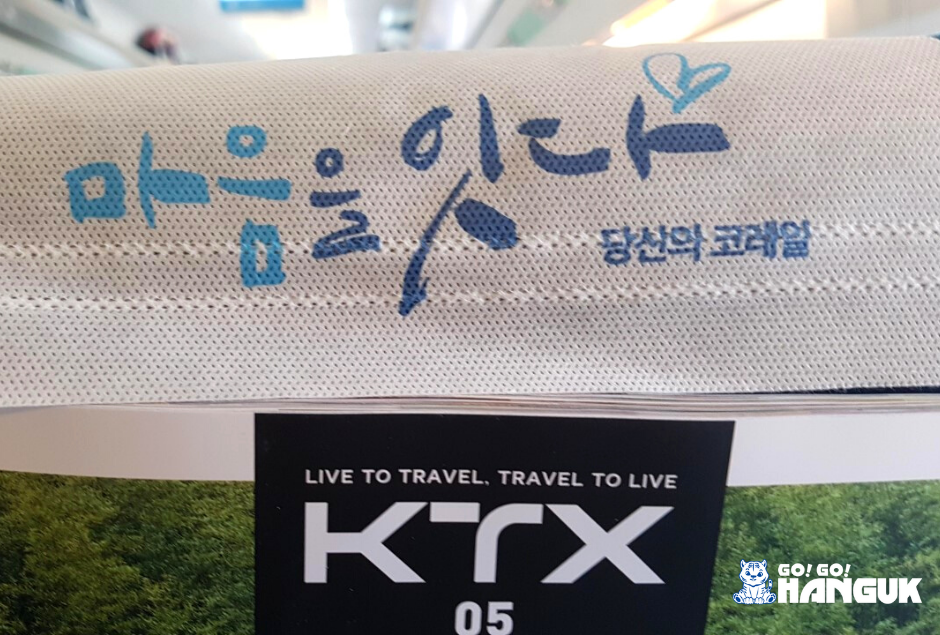 KTX treno in Corea