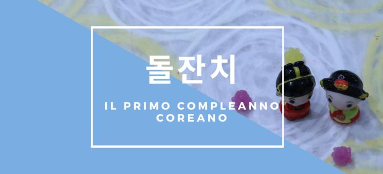 Doljanchi il primo compleanno coreano
