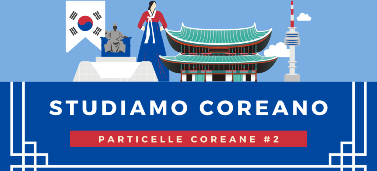 Particelle per esprimere complementi in coreano
