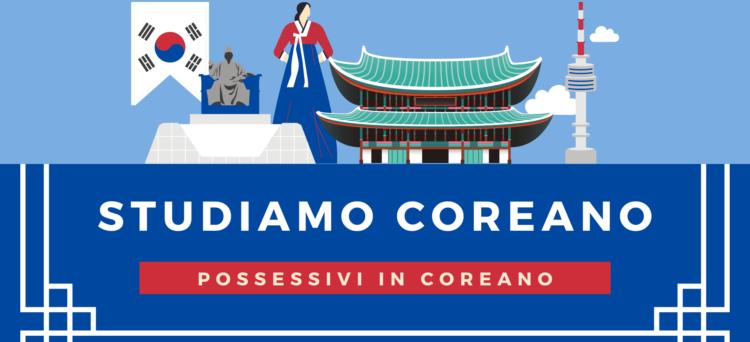 Possessivi in coreano