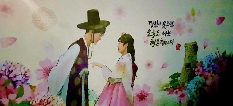 Ti amo in coreano