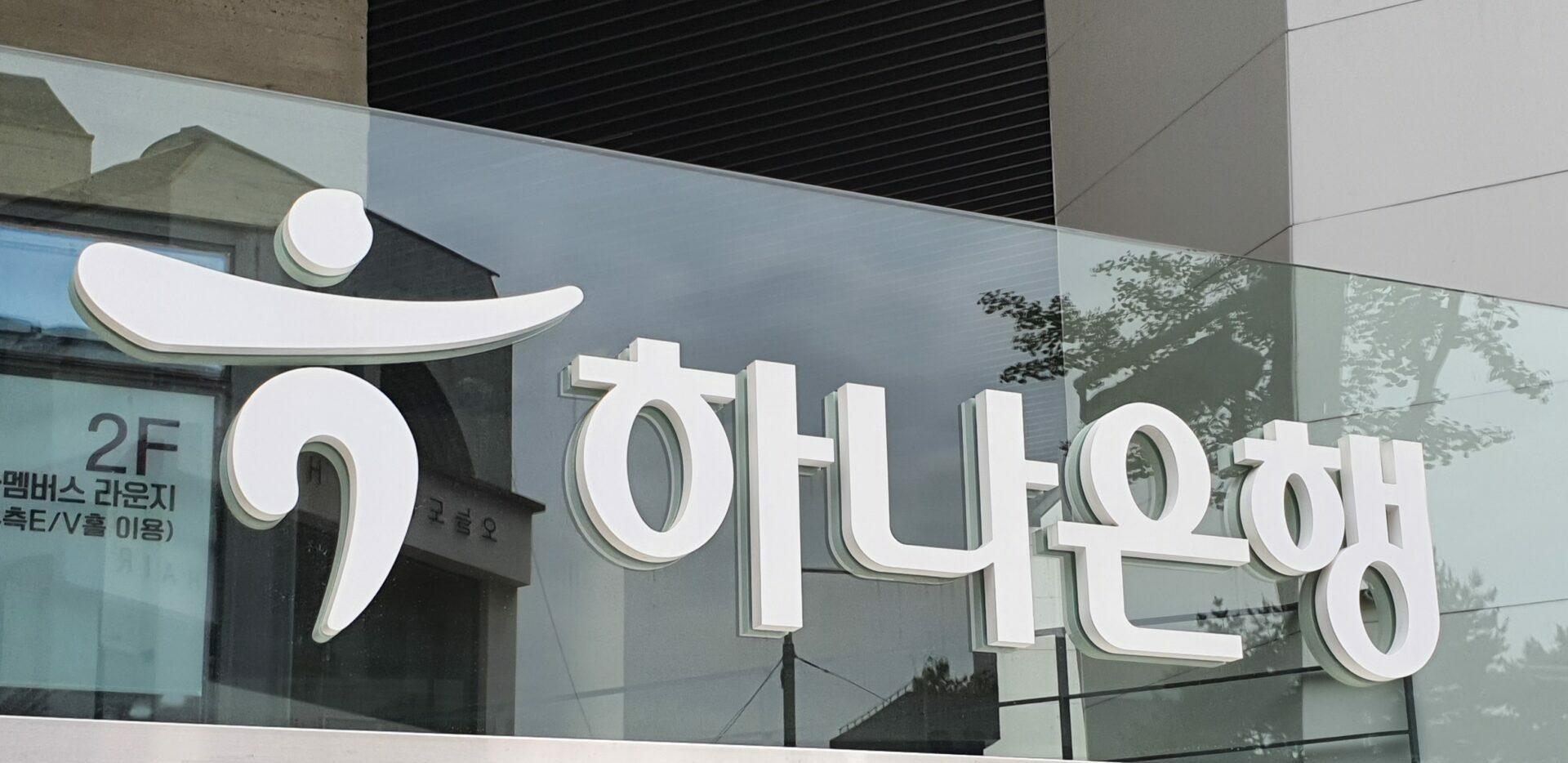 Come aprire un conto in banca in Corea